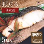 セット販売【銀だら西京漬】約100g超厚切x5切真空パック—冷凍
