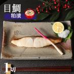 粕漬け 激安 目鯛粕漬 約70g−個包装
