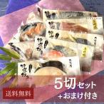 ■ 送料無料【道野辺ーみちのべー】2000円ギフトセット
