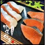 【新商品】 銀鮭 1切/58円 −冷凍  ≪お弁当にぴったり♪ まとめ買いがオススメ!≫