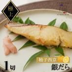 【高級】銀だら柚子西京漬  ■ 特大約120g1切真空ー冷凍