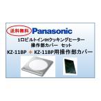 パナソニック Panasonic IHクッキングヒーター+操作部カバーセット KZ-11BP+KZ-C30 1口 ビルトインタイプ (100V) 【送料無料(沖縄・離島除く)】