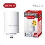 MDC01S クリンスイ MONOシリーズ 交換用カートリッジ 三菱ケミカル