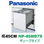 NP-45MD7S 幅45cm デイープタイプ パナソニック 食器洗い器乾燥機 エコナビ