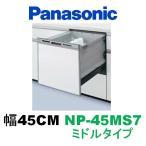 NP-45MS7S 45cmミドルタイプ パナソニック 食器洗い乾燥機 M7シリーズ 幅45cm 約5人分 ビルトイン食洗機 食器洗い機 エコナビ ドアパネル型 シルバー