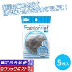 Yahoo! Yahoo!ショッピング(ヤフー ショッピング)ファッションネット ヘアーネット 5枚入り 髪型キープ ヘアースタイル 100円均一