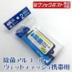 除菌アルコールウェットティッシュ携帯用2個パック 殺菌 日本製 100円均一
