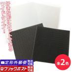 マジックテープ 白 黒 縫製用 100×100mm 日本製 面ファスナー 100円均一