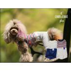 犬服 クークチュール(10967)クールカバーオール  ヒンヤリクール&防虫  25度を境に暑い時は吸熱!寒い時は放熱! 日本製!モデル犬はレイちゃんです