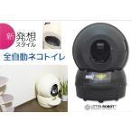 猫用品 キャットロボットは全自動トイレ・・・センサーが感知しドームを回転させお掃除してくれます   全自動ネコトイレ アメリカ製
