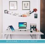 ショッピングノートパソコン ノートパソコン スタンド 折り畳み式 PCスタンド Niwawa ノート PCホルダー 高さ・角度調整可能 軽量 アルミ合金 PC/MacB