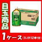 (ケース販売)花王 ヘルシア 緑茶 1L×12本入り特定保健用食品(トクホ)お一人様1ケースまで(花王 zone)