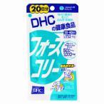 (数量限定)(送料無料)DHC フォースコリー 80粒入×1袋(20日分)が大特価!!こちらは宅急便で 送料無料