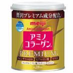 (即日出荷)明治 アミノコラーゲン プレミアム 本体(缶)200g×1缶(アミコラ)