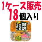 (1ケース販売 18個入り)(大特価)五木食品 鍋焼きつねうどん 210g×18個