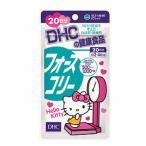 [ゆうパケットで送料無料]【数量限定】【激安販売】DHC フォースコリー 20日分 ハローキティデザイン 80粒