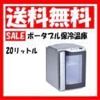 [送料無料]即納小型 ミニ / 保冷温庫20リットルRAH-20L シルバー(銀)保冷庫 保温庫 ポータブル
