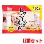【12袋セット】アイリスオーヤマ しゃぶしゃぶ餅 180g×12