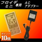 ポイント10倍送料無料(株)テクノリード ACアダプター DC5V-2.3A×1個