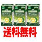 (送料無料)(3個セット)青みかんサプリメントブルーヘスペロンK 270粒×3個栄養機能食品