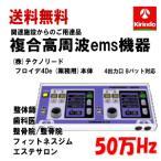 (送料無料)NEW FREUDE-4DeNEW フロイデ4De  [業務用] 本体×1台NFD-4 複合高周波 EMS