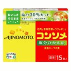 [10箱セット]味の素 味の素KK コンソメ 塩分ひかえめ 固形15個入箱 79.5g×10箱※軽減税率対象