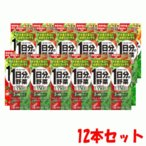 (SALE)(本79円)伊藤園 1日分の野菜 200ml×12本セット(2セットまで)一日分