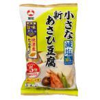 [10袋セット]旭松 小さな新あさひ豆腐 減塩旨味だし付 79.5g×10袋