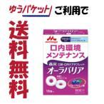 [ゆうパケットで送料無料]森永乳業 オーラバリア ブルーベリー味 1g×18個口臭対策 口腔ケア お一人様3箱まで