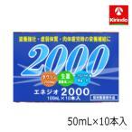 田村薬品工業エネジオ2000 100ml×10本入り×1箱(医薬部外品)