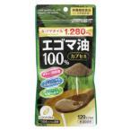健美舎 エゴマ油100% 30日分(120カプセル)
