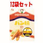 【12袋セット】今津 パン粉 350g×12※軽減税率対象