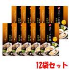 【12袋セット】今津 スモーク牡蠣(燻製油漬) 85g×12【軽減税率対象商品】