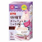 サラヤ ロカボスタイル 低糖質カフェインレス ミルクティー 61.6g(8.8g×7本)