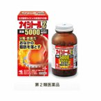 [送料無料][お値打ち価格]小林製薬 ナイシトールz 315錠×1個【第2類医薬品】