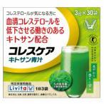 コレスケアキトサン青汁 3g 30袋