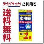 ゆうパケットで送料無料【第(2)類医薬品】前田薬品工業 ゼルスEX液 20ml 水虫薬