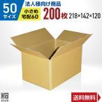 【法人限定商品】ダンボール箱50サイズ(段ボール箱)200枚(外寸:218×142×120mm)(3ミリ厚)※代引き不可※