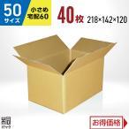 ダンボール箱50サイズ(段ボール箱)40枚(外寸:218×142×120mm)(3ミリ厚)