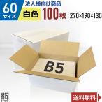 【法人限定商品】白色ダンボール箱60サイズB5(段ボール箱)100枚(外寸:270×190×130mm)(3ミリ厚)※代引き不可※