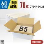 白色ダンボール箱60サイズB5(段ボール箱)70枚(外寸:270×190×130mm)(3ミリ厚)