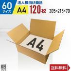 【法人限定商品】ダンボール箱60サイズA4(段ボール箱)120枚(外寸:305×215×70mm)(3ミリ厚)※代引き不可※
