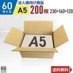 ダンボール箱60サイズA5(段ボール箱)200枚 便利線入り(外寸:230×160×120mm)(3ミリ厚)