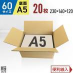 ダンボール箱60サイズA5(段ボール箱)20枚 便利線入り(外寸:230×160×120mm)(3ミリ厚)