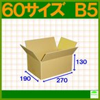 ダンボール箱60サイズB5(段ボール箱)100枚(外寸:270×190×130mm)(3ミリ厚)