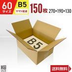 ダンボール箱60サイズB5(段ボール箱)150枚(外寸:270×190×130mm)(3ミリ厚)(あすつく)