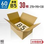 ダンボール箱60サイズB5(段ボール箱)30枚(外寸:270×190×130mm)(3ミリ厚)