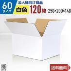【法人限定商品】白色ダンボール箱60サイズ(段ボール箱)120枚(外寸:250×200×140mm)(3ミリ厚)※代引き不可※
