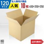 【法人限定商品】ダンボール箱120サイズ(段ボール箱)10枚(外寸:450×350×350mm)(3ミリ厚)※代引き不可※
