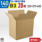ダンボール箱140サイズB3(段ボール箱)20枚 便利線入り(外寸:525×375×485mm)(5ミリ厚)